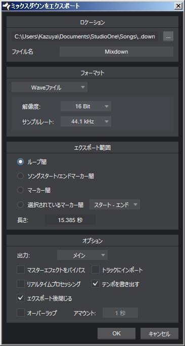 S1mix_09_mixdownmenu