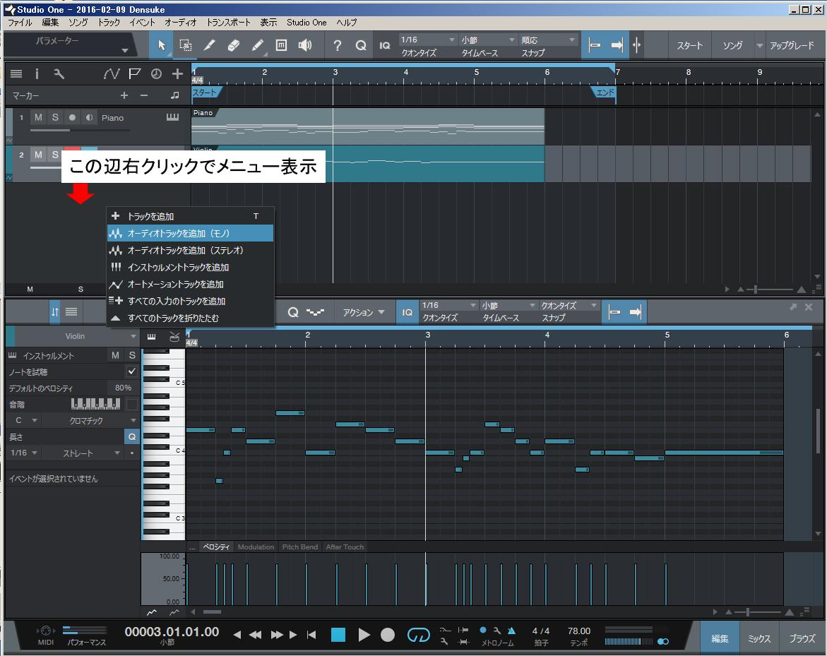 S1recording_03_track